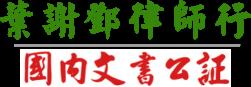 葉謝鄧律師行中國公證服務